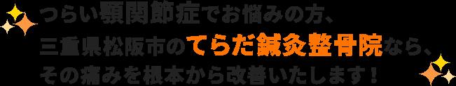 つらい顎関節症でお悩みの方、三重県松阪市のてらだ鍼灸整骨院なら、その痛みを根本から改善いたします!