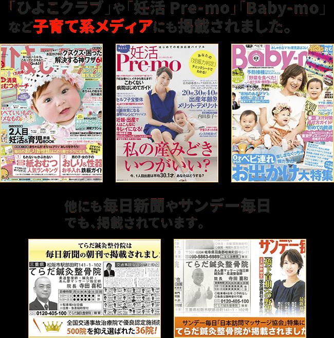 「ひよこクラブ」や「妊活Pre-mo」「Baby-mo」など子育て系メディアにも掲載されました。他にも毎日新聞やサンデー毎日でも、掲載されています。
