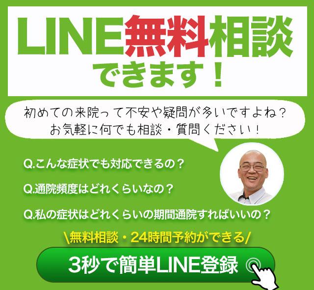 LINE無料相談できます!